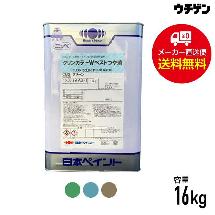 クリンカラーWベスト艶消 3色(CB3フレッシュグリーン・CB5ライトブルー・CB7バフ)16kg 日本ペイント 水性 特殊アクリル樹脂 防塵 床用 塗料