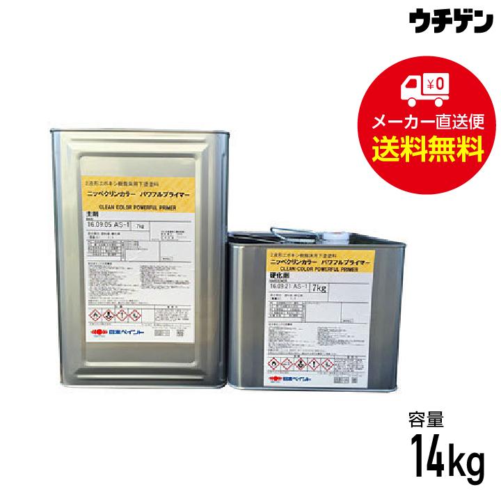 クリンカラーパワフルプライマー 14kgセット(主剤7kg・硬化剤7kg)日本ペイント 油性 床用 2液型 下塗り