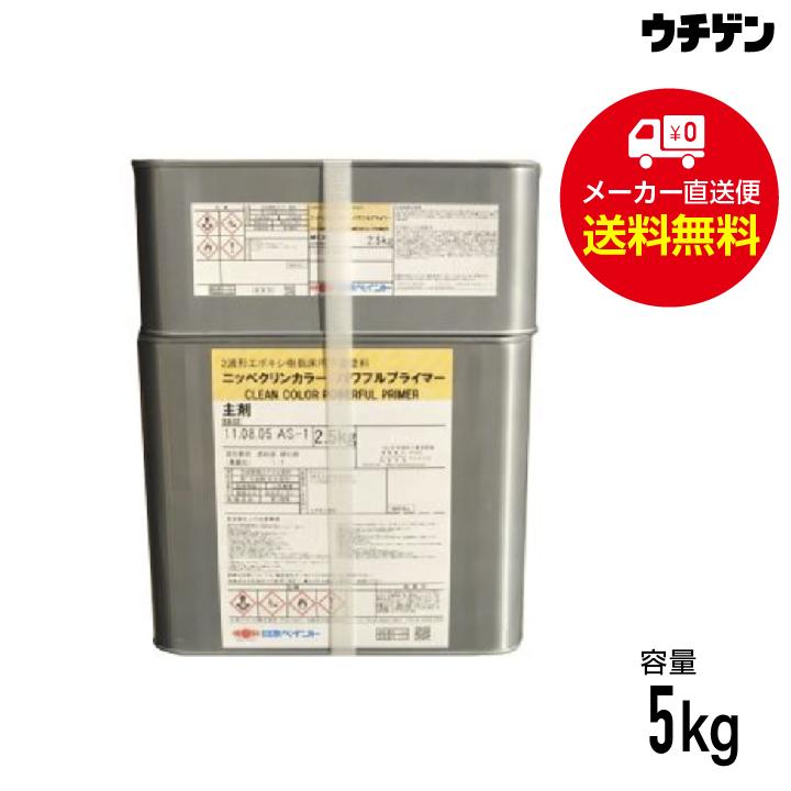 クリンカラーパワフルプライマー 5kgセット(主剤2.5kg・硬化剤2.5kg)日本ペイント 油性 床用 2液型 下塗り