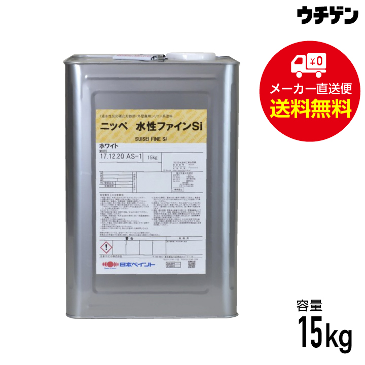 水性ファインSI ホワイト・3分艶有ホワイト・5分艶有ホワイト 15kg 日本ペイント