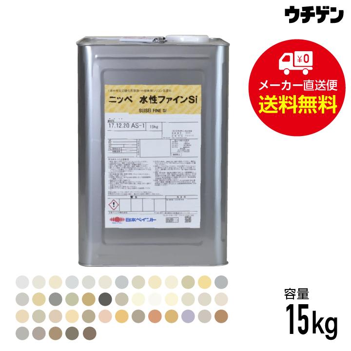 水性ファインSI 標準色44色 15kg 日本ペイント