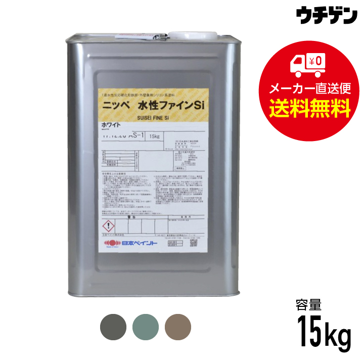水性ファインSI 3色 ND-013 ND-050 ND-342 15kg 日本ペイント