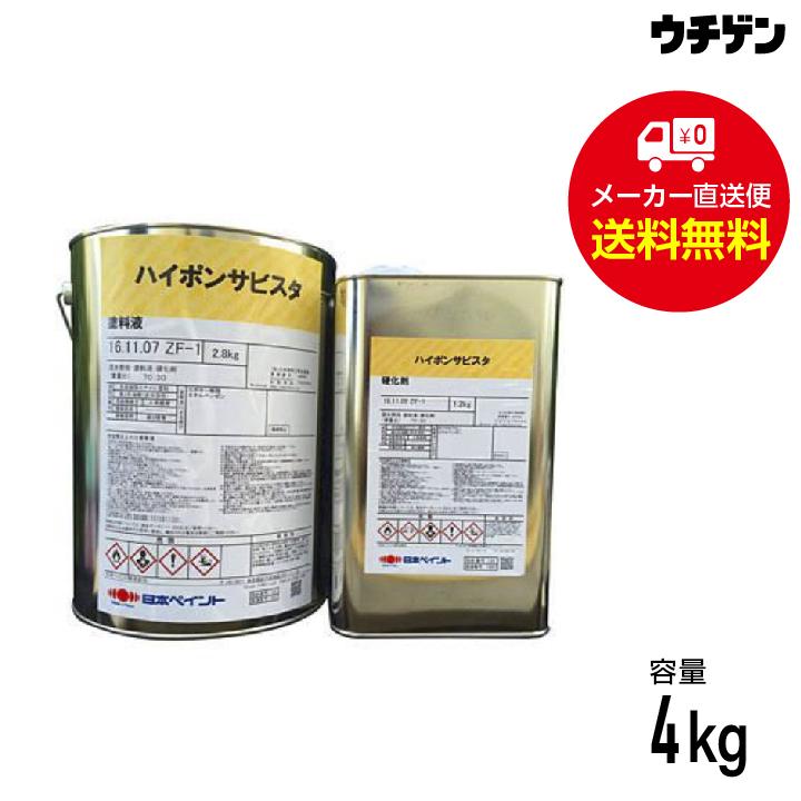 ハイポンサビスタ 4kgセット(塗料液2.8kg・硬化剤1.2kg) 日本ペイント 油性 2液 サビ素地調整