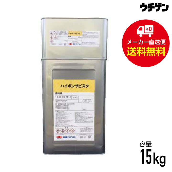 ハイポンサビスタ 15kgセット(塗料液10.5kg・硬化剤4.5kg) 日本ペイント 油性 2液 サビ素地調整
