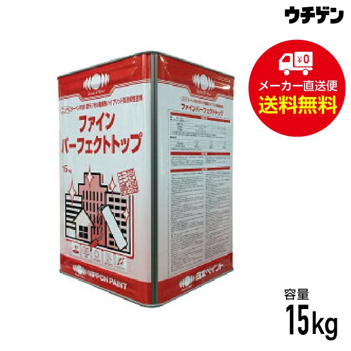 【5/13~7/10 期間限定 ポイント20倍!】ファインパーフェクトトップ ホワイト(ツヤあり・3分ツヤあり・5分ツヤあり) 15kg 日本ペイント 油性 外壁用 高耐久