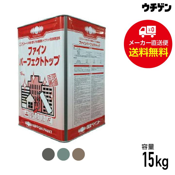 【1/17~3/12 期間限定 ポイント20倍!】ファインパーフェクトトップ 3色(ND-013・ND-050・ND-342) 15kg 日本ペイント 油性 外壁用 高耐久
