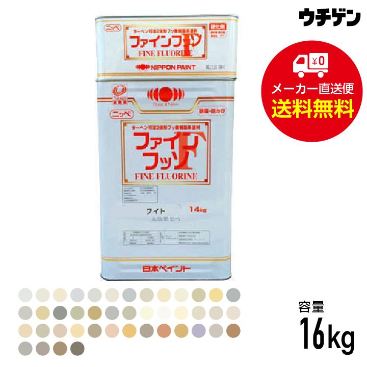 ファインフッソ 標準色43色 16kgセット 日本ペイント