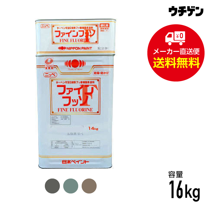 【5/13~7/10 期間限定 ポイント20倍!】ファインフッソ 3色(ND-013・ND-050・ND-342) 16kgセット 日本ペイント