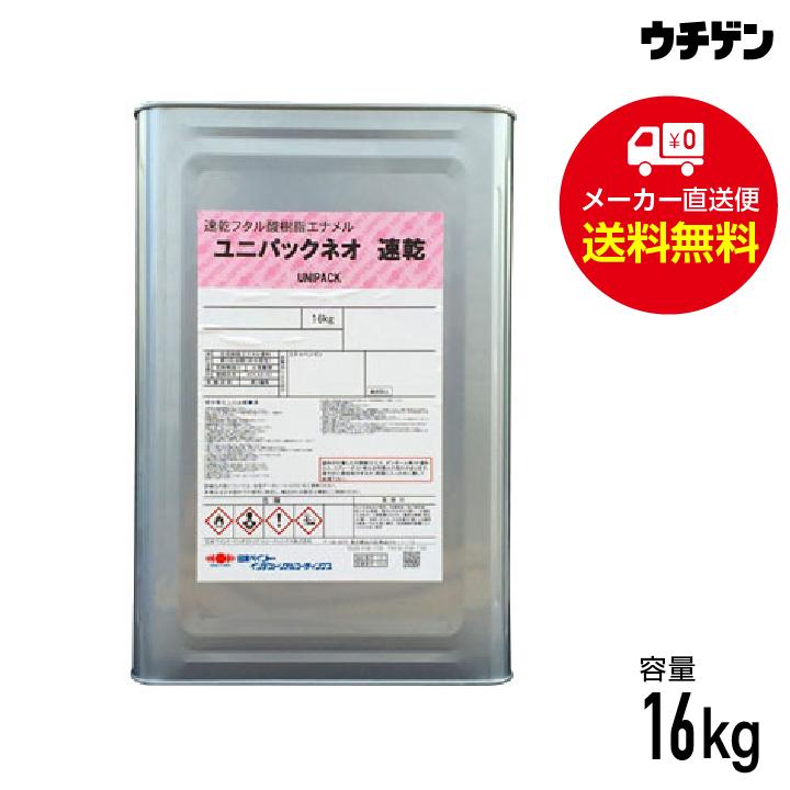 ユニパックネオ速乾 16kg 日本ペイント 建設用架設機材 プレハブ鉄骨 ドラム缶 ボンベ
