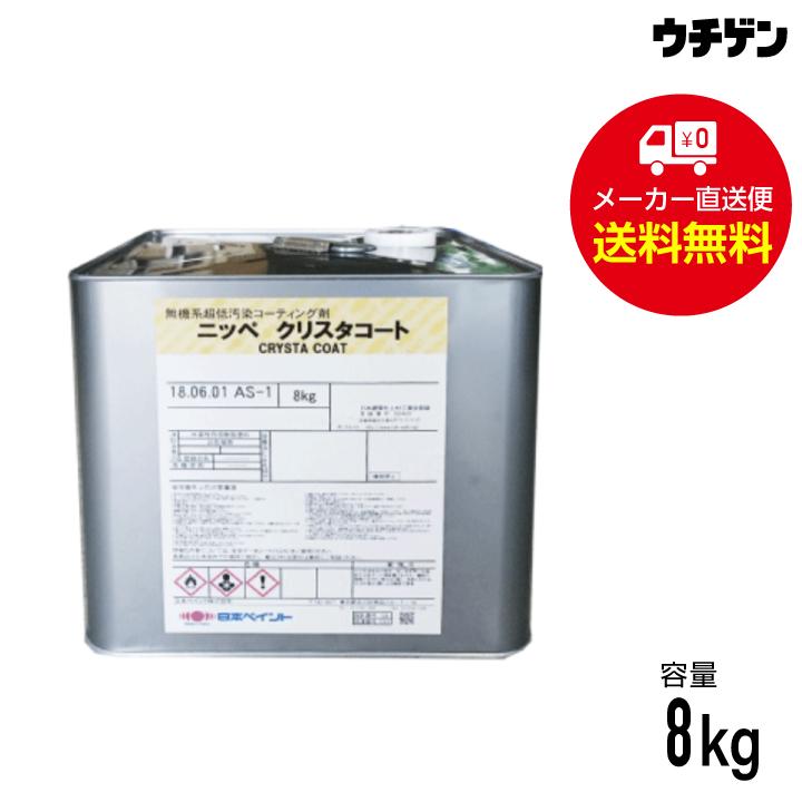 【5/13~7/10 期間限定 ポイント20倍!】クリスタコート 8kg 日本ペイント 無機系超低汚染コーティング剤