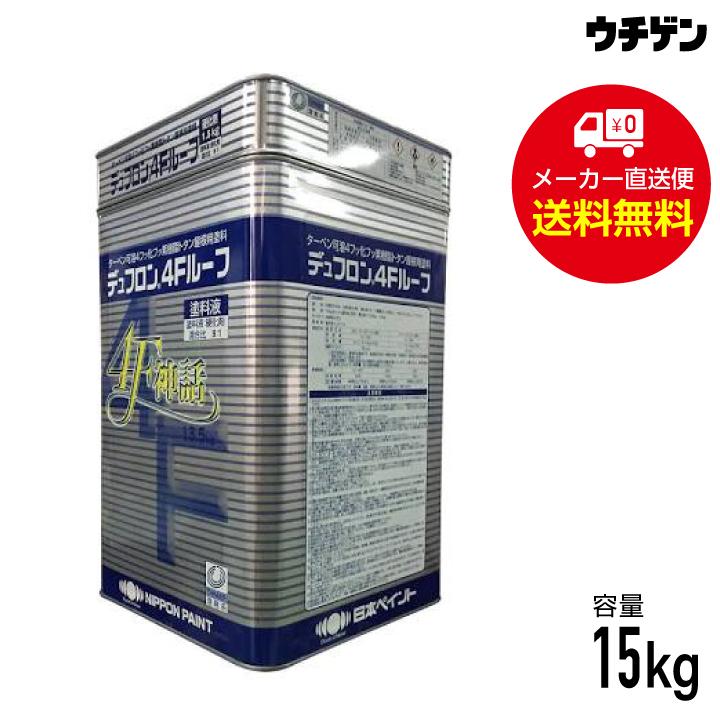 【5/13~7/10 期間限定 ポイント20倍!】デュフロン4Fルーフ 15kgセット 日本ペイント ターペン可溶4フッ化フッ素樹脂トタン屋根用塗料