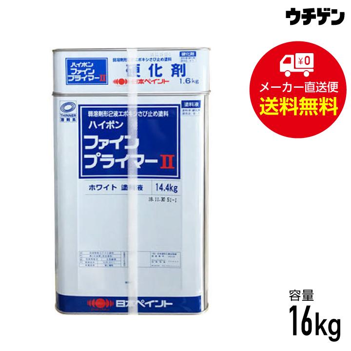 【1/17~3/12 期間限定 ポイント20倍!】ハイポンファインプライマーII 16kgセット 日本ペイント 弱溶剤形2液エポキシさび止め塗料