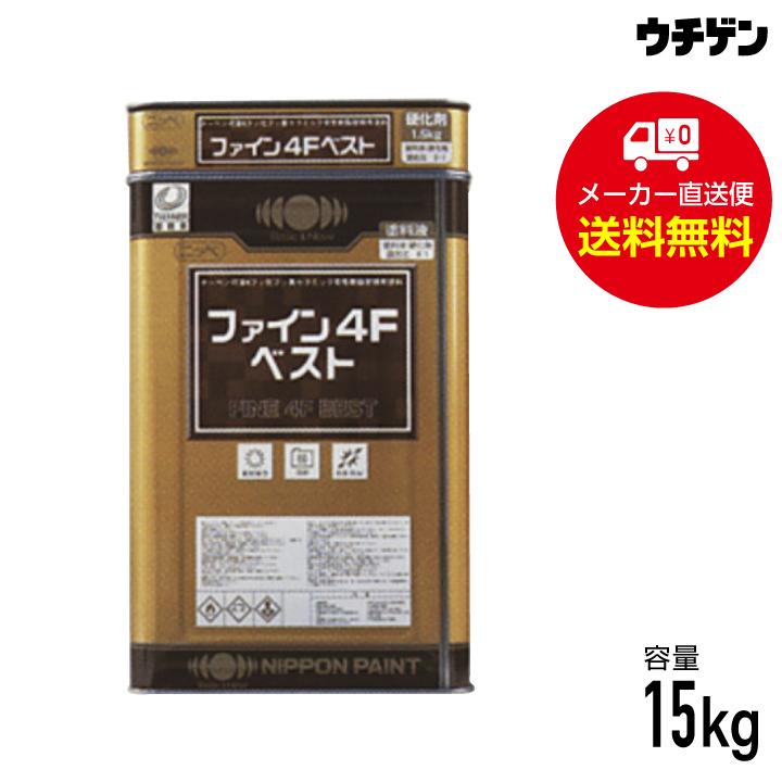 【5/13~7/10 期間限定 ポイント20倍!】ファイン4Fベスト 15kgセット 日本ペイント ターペン可溶4フッ化フッ素セラミック変性樹脂屋根用塗料