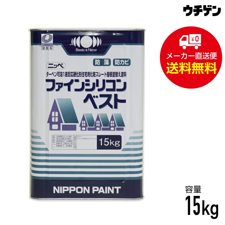【1/17~3/12 期間限定 ポイント20倍!】ファインシリコンベスト 15kg 日本ペイント 1液ターペン可溶シリコン樹脂屋根用塗料