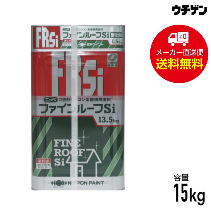 【5/13~7/10 期間限定 ポイント20倍!】ファインルーフSi 15kgセット 日本ペイント 2液形シリコン系トタン屋根用塗料