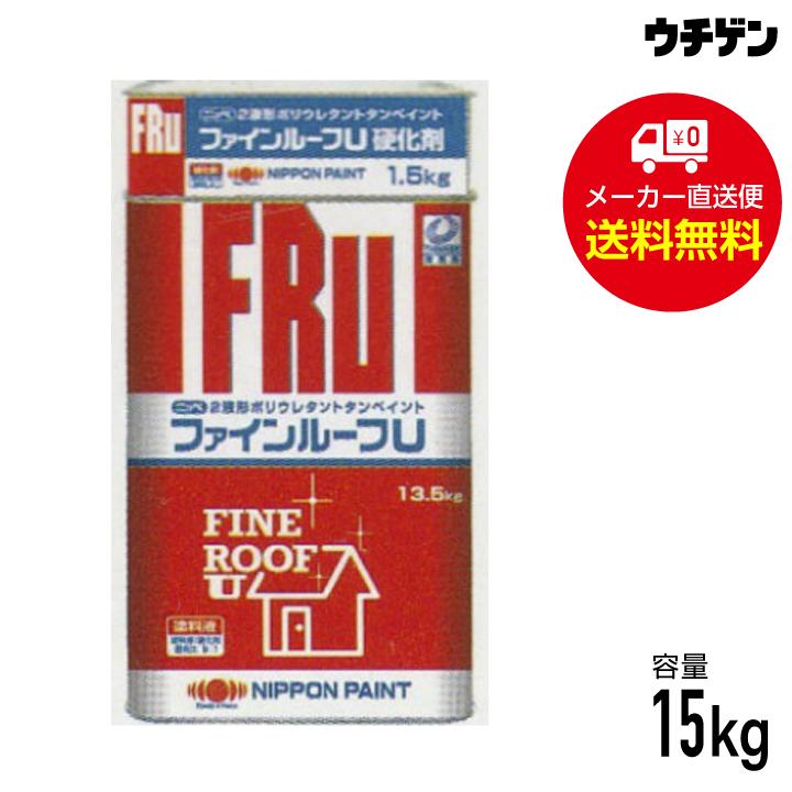 【5/13~7/10 期間限定 ポイント20倍!】ファインルーフU 15kgセット 標準色 全8色 ツヤ消し 日本ペイント 2液形ポリウレタントタンペイント