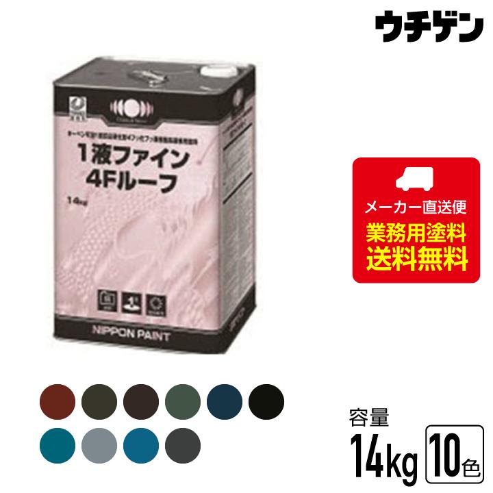 【5/13~7/10 期間限定 ポイント20倍!】1液ファイン4Fルーフ 標準色 14kg フッ素樹脂系屋根用塗料 日本ペイント
