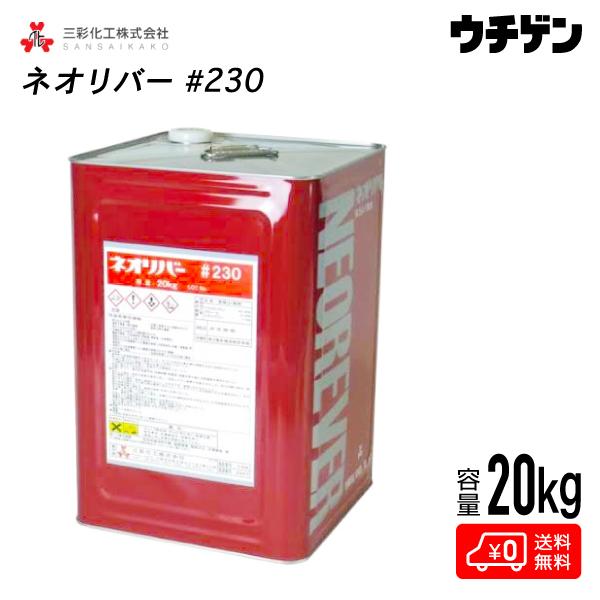 ネオリバー#230 20kg 三彩化工 ジクロロメタン系塗膜剥離剤(浸漬タイプ) 一般塗膜用 アルカリ性タイプ【送料無料】