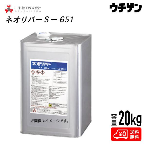 ネオリバーS-651 20kg 三彩化工 ジクロロメタン系塗膜剥離剤(浸漬タイプ) 強力塗膜(アクリル焼付、エポキシ、カチオン電着塗膜) 酸性タイプ【送料込み】