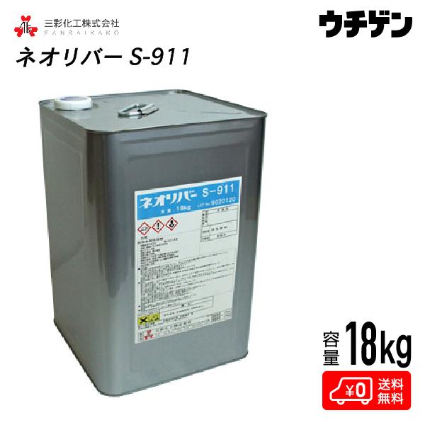 ネオリバーS-911 18kg 三彩化工 非ジクロロメタン系塗膜剥離剤(浸漬タイプ) 強力塗膜用(ウレタン、エポキシ塗膜) 酸性タイプ【送料込み】