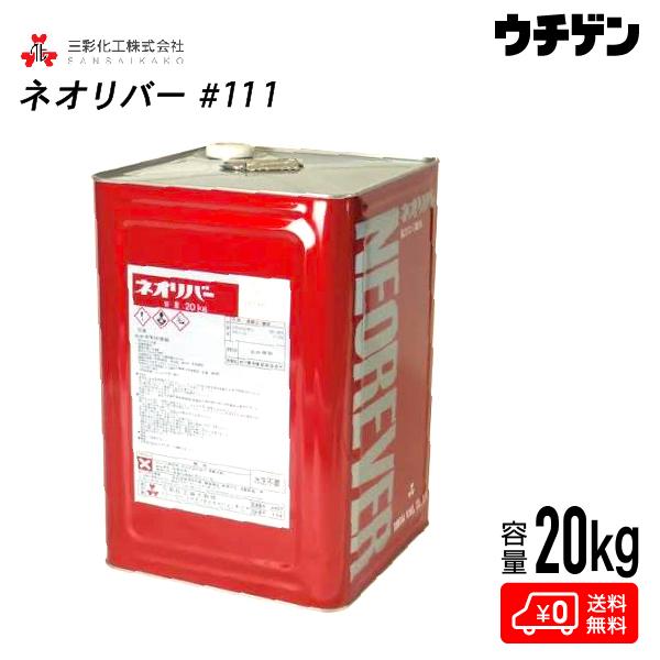 ネオリバー#111 20kg 三彩化工 ジクロロメタン系塗膜剥離剤 木工塗膜用 中性タイプ【送料無料】