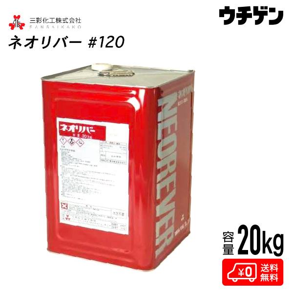ネオリバー#120 20kg 三彩化工 ジクロロメタン系塗膜剥離剤 建築外壁塗膜用 中性タイプ 水洗不要【送料込み】