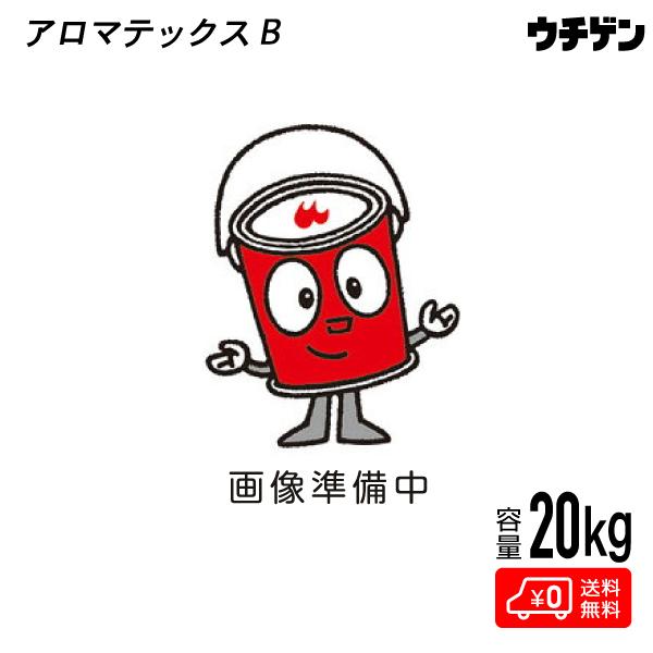 アロマテックスB 20kg 三彩化工 防音・防振塗料 自動車・バスの防音・防振・断熱対策用 吹付用 油性【送料込み】