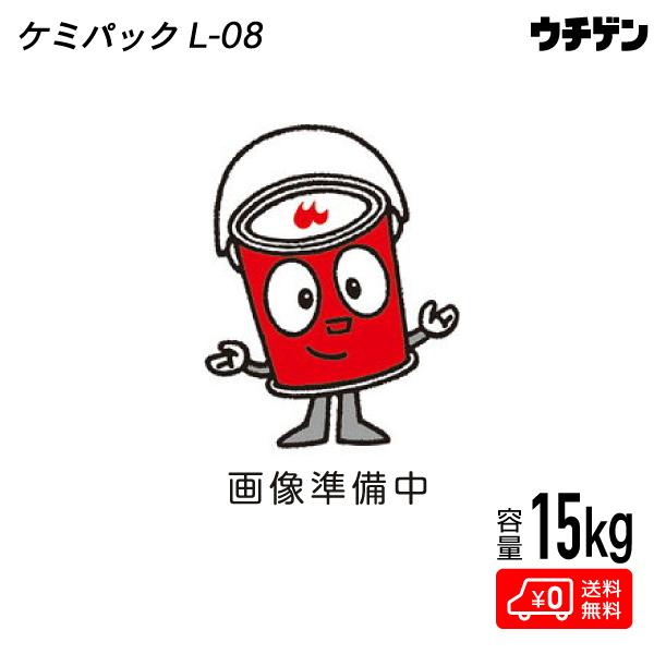 ケミパックL-08 15kg 三彩化工 ストリッパブルペイント 金属・ガラスの保護 刷毛塗り用 溶剤タイプ【送料込み】