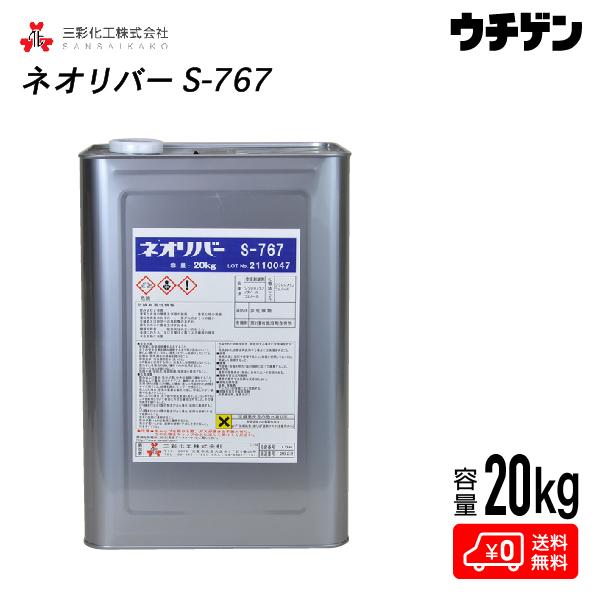ネオリバーS-767 20kg 三彩化工 ジクロロメタン系塗膜剥離剤 自動車用・木工用 酸性タイプ【送料込み】