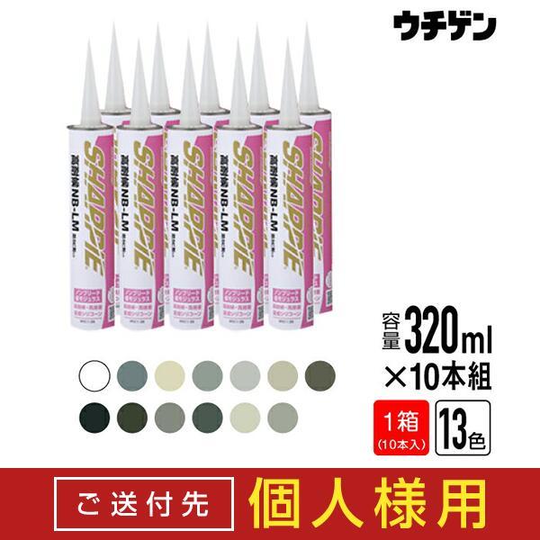 【送付先個人宅様限定商品】シャーピー 高耐候NB-LM 10本(1箱)送料無料