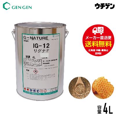 国産自然塗料・機能性塗料 G-NATURE リグナF 4L 玄々化学工業【送料込み】