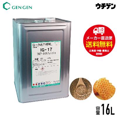 国産自然塗料 G-NATURE フロアーオイルフィニッシュ 16L 玄々化学工業【送料込み】