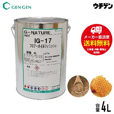国産自然塗料 G-NATURE フロアーオイルフィニッシュ 4L 玄々化学工業【送料込み】