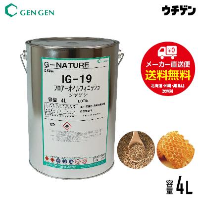 国産自然塗料 G-NATURE フロアーオイルフィニッシュ ツヤケシ 4L 玄々化学工業