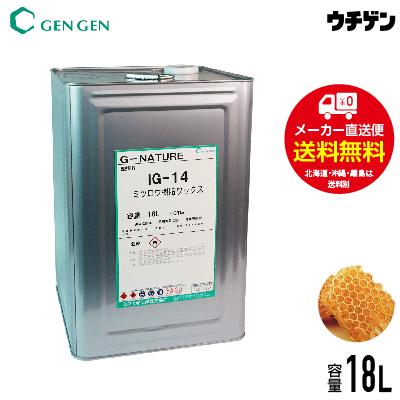 国産自然塗料 G-NATURE ミツロウ樹脂ワックス 18L 玄々化学工業【送料込み】