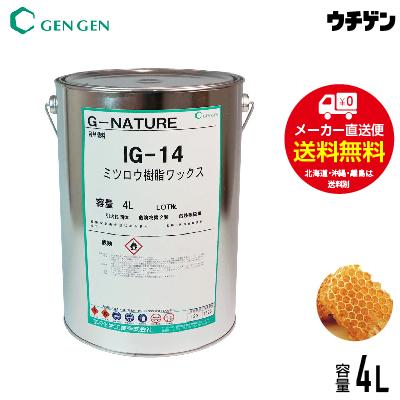 国産自然塗料 G-NATURE ミツロウ樹脂ワックス 4L 玄々化学工業【送料込み】