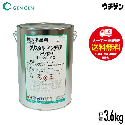 国産自然塗料 有機・無機ハイブリッド塗料 G-NATURE クリスタル インテリア ツヤ有り 3.6kg 玄々化学工業【送料込み】