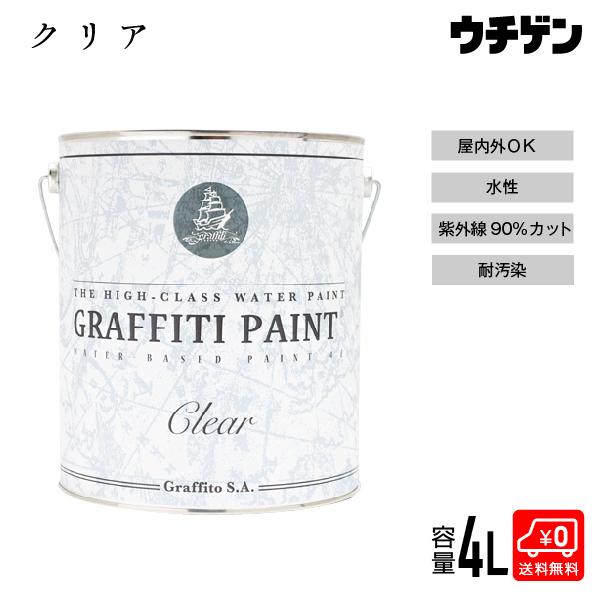 夢を描く色彩 グラフィティーペイント クリア 4L GRAFFITI PAINT【送料込み】