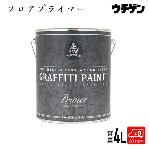 夢を描く色彩 グラフィティーペイント フロアプライマー 4L GRAFFITI PAINT【送料込み】