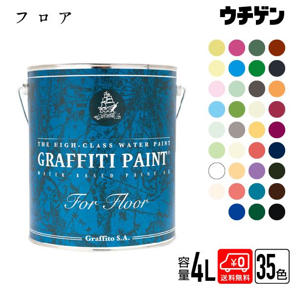 夢を描く色彩 グラフィティーペイント フロア 4L GRAFFITI PAINT【送料込み】