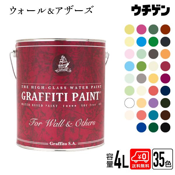 夢を描く色彩 グラフィティーペイント ウォール&アザーズ 4L/35color GRAFFITI PAINT【送料込み】