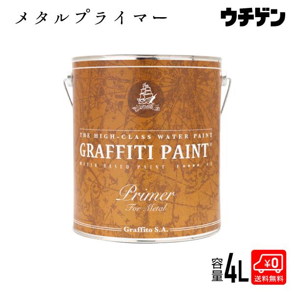 夢を描く色彩 グラフィティーペイント メタルプライマー 4L GRAFFITI PAINT【送料込み】