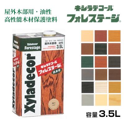 屋外木部用・高性能木材保護塗料 油性 キシラデコール フォレステージ 3.5L