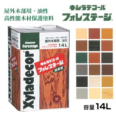 屋外木部用・高性能木材保護塗料 油 キシラデコール フォレステージ 14L