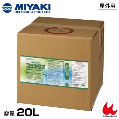 ミヤキ コケ除去剤・抑制剤 20L MIYAKI【送料込み】