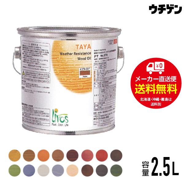 自然健康塗料 リボス タヤエクステリア 2.5L(Livos TAYAEXTERIOR No.279)内・外装用 着色 高耐候性着色オイル【送料込み】