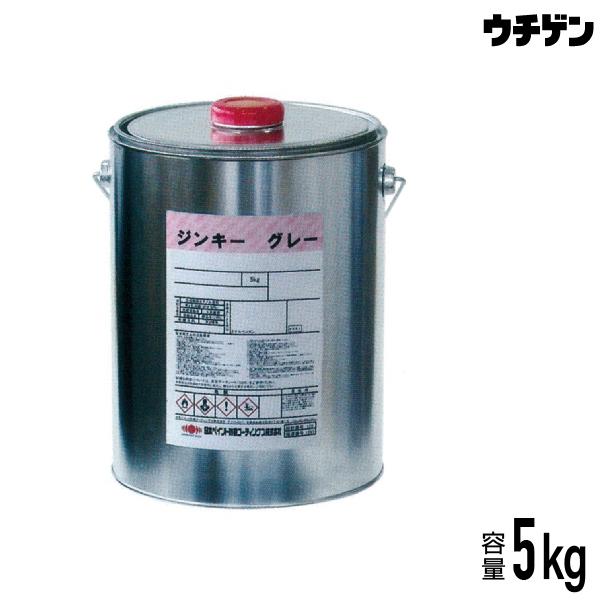 高濃度亜鉛末塗料 ジンキーグレー 5kg 日本ペイント防食コーティングス スタンダードグレー【送料込み】