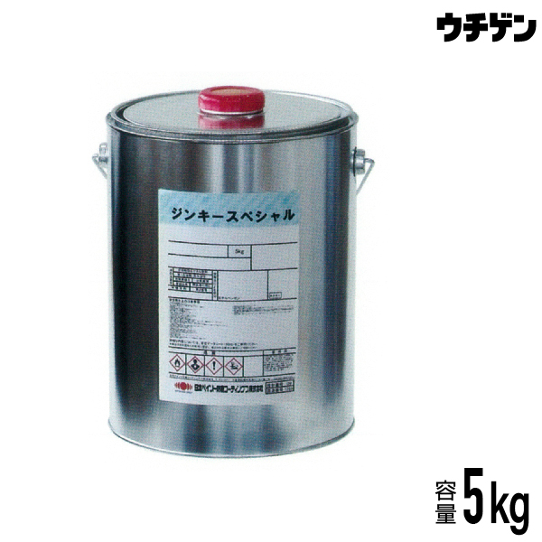 高濃度亜鉛末塗料 金属光沢色 ジンキースペシャル 5kg 日本ペイント防食コーティングス 高輝度シルバー【送料込み】