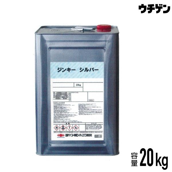 高濃度亜鉛末塗料 ジンキーシルバー 20kg 日本ペイント防食コーティングス スタンダードシルバー【送料込み】