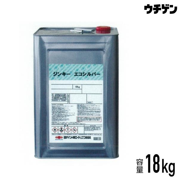 特化則対応亜鉛末防錆塗料 ジンキーエコシルバー 18kg 日本ペイント防食コーティングス 環境対応【送料込み】